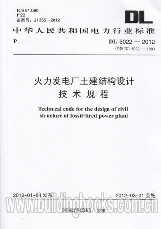 火力发电厂土建结构设计技术规程(DL5022-2012)
