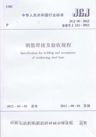 钢筋焊接及验收规程(JGJ18-2012)