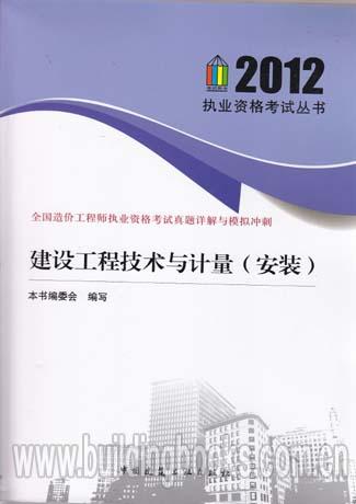 2012全国造价工程师执业资格考试真题详解与模拟冲刺:建设工程技术与计量(安装)