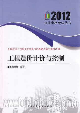 2012全国造价工程师执业资格考试真题详解与模拟冲刺:工程造价计价与控制