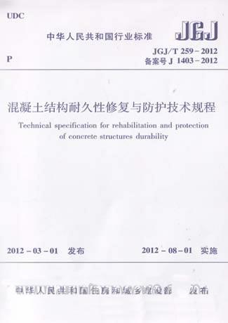 混凝土结构耐久性修复与防护技术规程(JGJ/T259-2012)