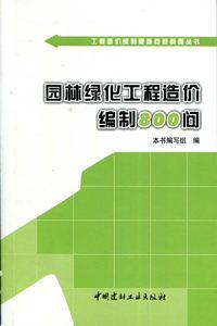 园林绿化工程造价编制800问
