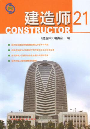建造师21(第一版)