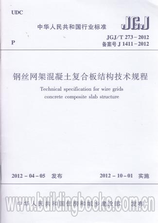 钢丝网架混凝土复合板结构技术规程(JGJG/T273-2012)