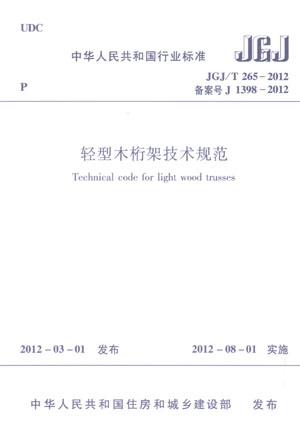 轻型木桁架技术规范JGJ/T265-2012