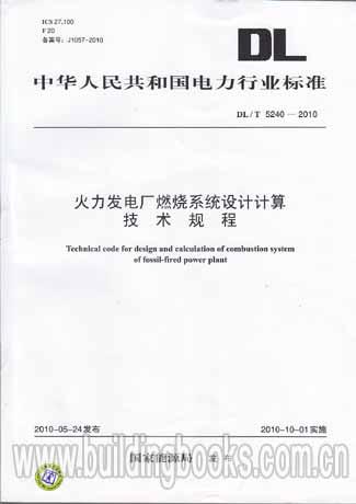 火力发电厂燃烧系统设计计算技术规程
