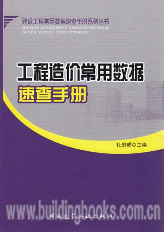 建设工程常用数据速查手册系列丛书:工程造价常用数据速查手册