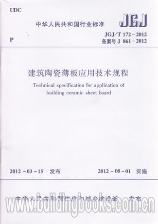 建筑陶瓷薄板应用技术规程(JGJ/T172-2012)