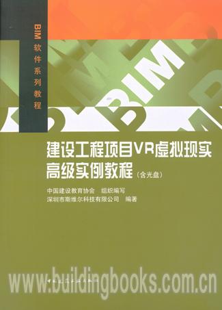 BIM软件系列教程:建设工程项目VR虚拟现实高级实例教程(含光盘)<第二版>