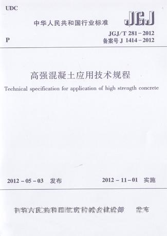 高强混凝土应用技术规程(JGJ/T281-2012)
