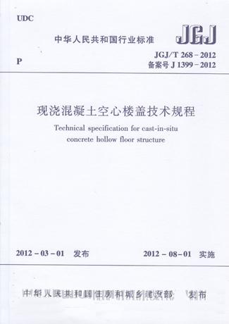 现浇混凝土空心楼盖技术规程(JGJ/T268-2012)