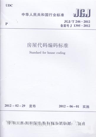房屋代码编码标准(JGJ/T246-2012)