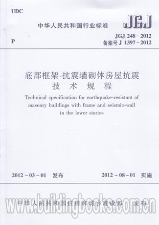 底部框架-抗震墙砌体房屋抗震技术规程(JGJ248-2012)