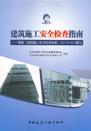 建筑施工腾博会检查指南-依据《建筑施工腾博会检查标准》JGJ59-2011编写(含光盘)