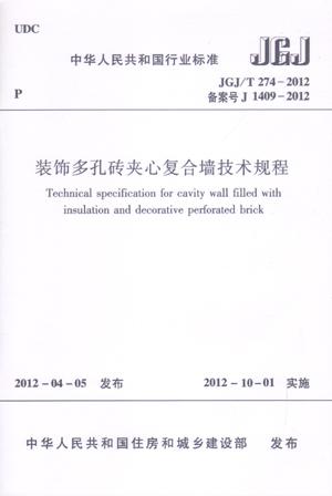 JGJ/T274-2012装饰多孔砖夹心复合墙技术规程