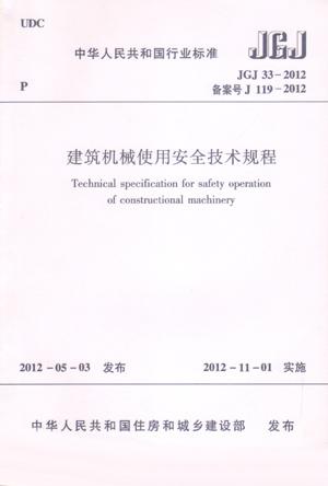 JGJ33-2012建筑机械使用腾博会技术规程(第一版)