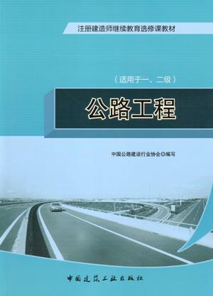 公路工程(适用一、二级)(第一版)