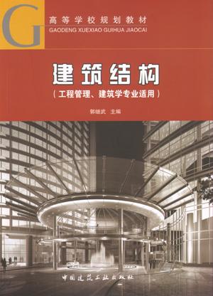 建筑结构(工程管理、建筑学专业适用)(第一版)