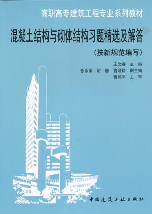 混凝土结构与砌体结构习题精选及解答(第一版)