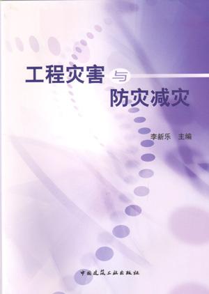 工程灾害与防灾减灾(含光盘)(第一版)