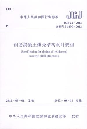 JGJ22-2012钢筋混凝土薄壳结构设计规程