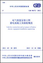 电气装置安装工程蓄电池施工及验收规范GB50172-2012