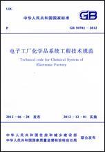 电子工厂化学品系统工程技术规范GB50781-2012