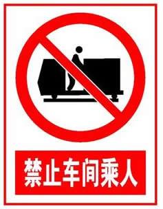 禁止车间乘人(铝制反光)