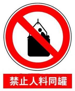 禁止人料同罐(铝制反光)