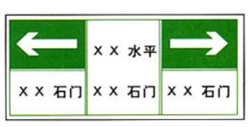 路标(铝制反光)