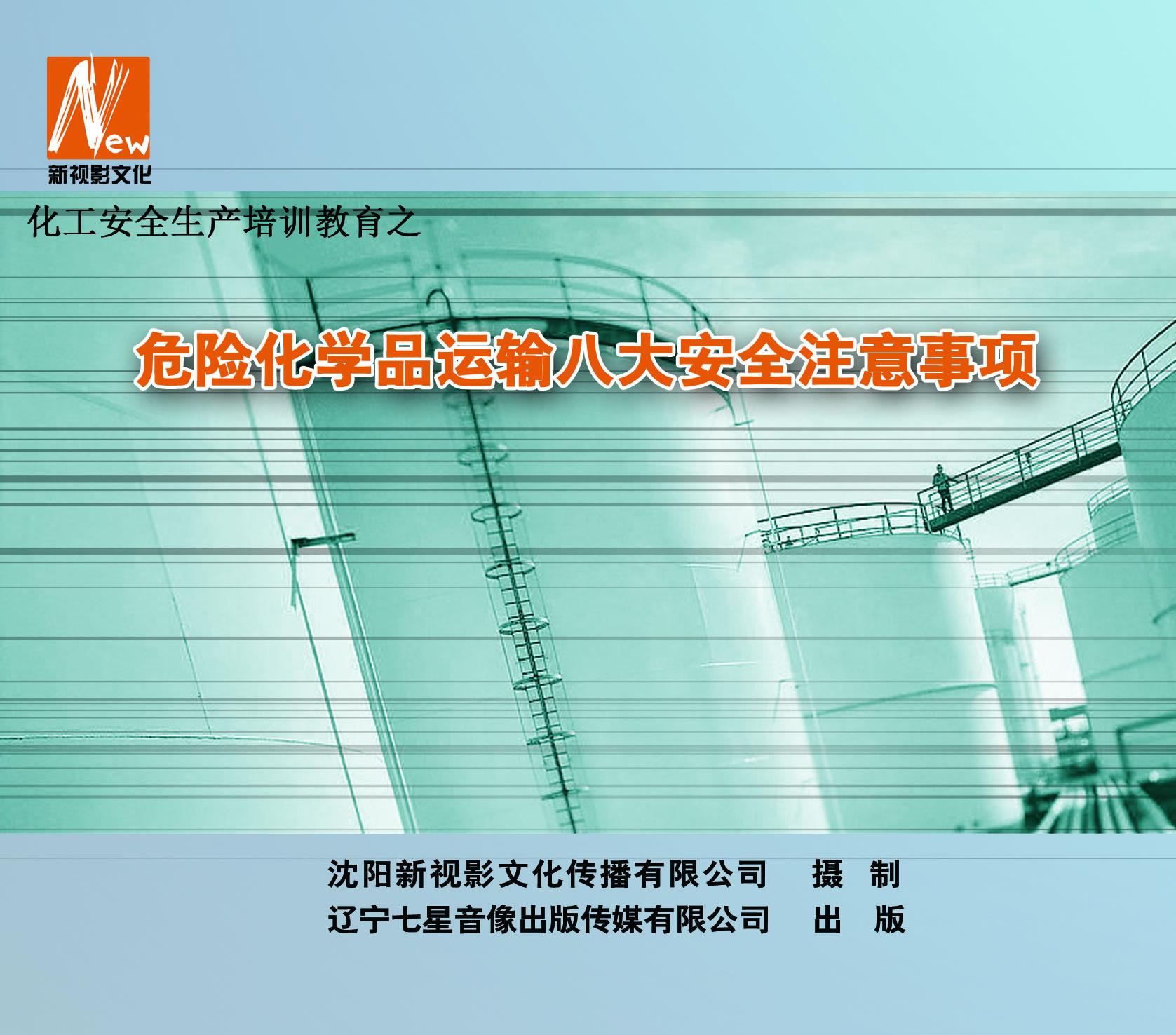 化工腾博会生产培训教育之-危险化学品运输八大腾博会注意事项1DVD