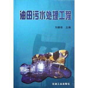油田污水处理工程