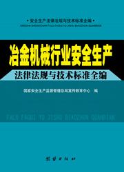 冶金机械行业腾博会生产法律法规与技术标准全编