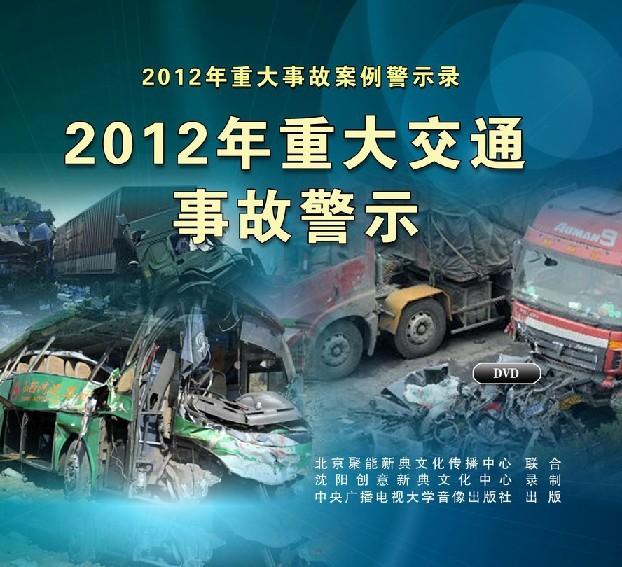 2012年重大交通事故警示
