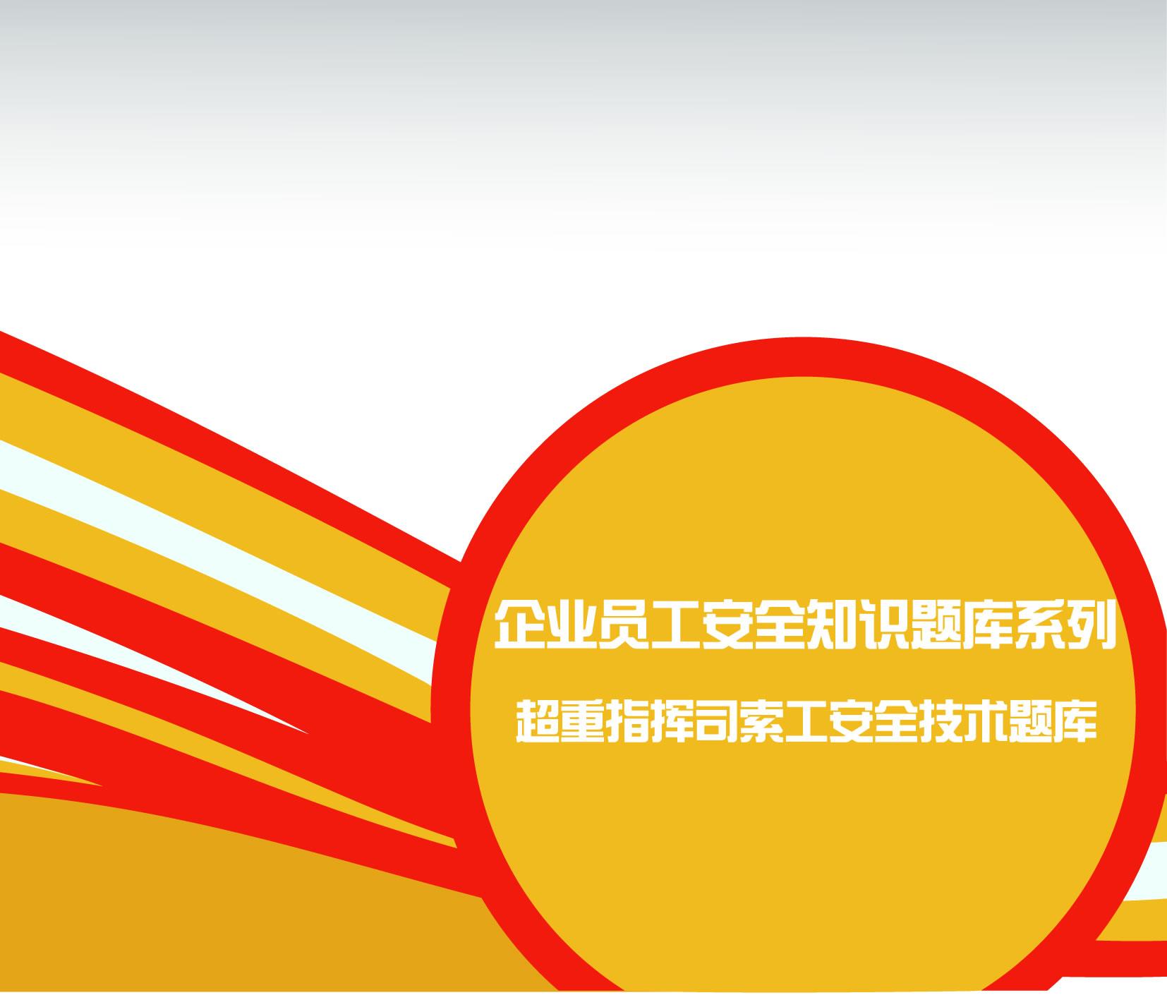 超重指挥司索工腾博会技术题库(一片CD-ROM)