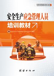腾博会生产应急管理人员培训教材