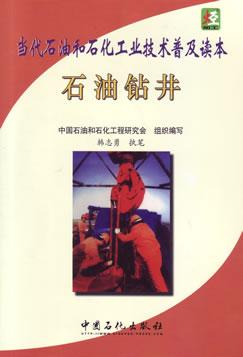当代石油和石化工业技术普及读本:石油钻井