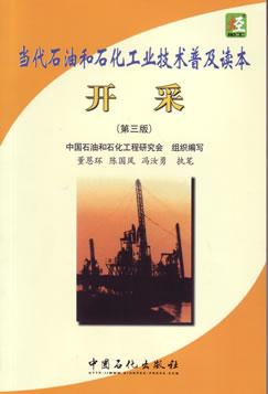 当代石油和石化工业技术普及读本:开采(第三版)