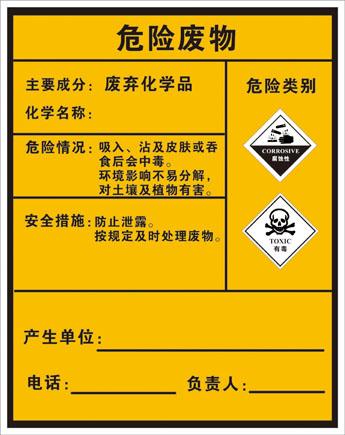 废弃化学品-危险废物标签(铝制)