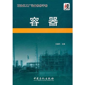《石油化工厂设备检修手册-第九分册》容器