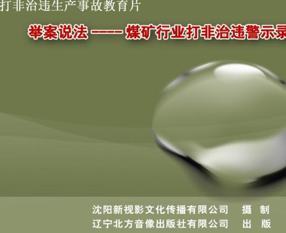 案说法 -首页--腾博会|官网-煤矿行业打非治违警示录举