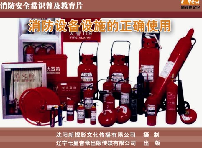 消防腾博会常识普及教育片-《消防设备施设使用》的正确