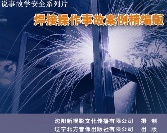 说事故学腾博会系列片-《焊接操作事故案例精编版》封面