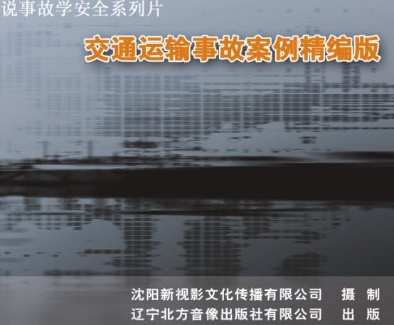 说事故学腾博会系列片-《交通运输事故案例精编版》