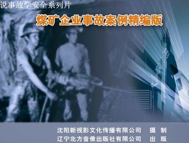 说事故学腾博会系列片-《煤矿企业事故案例精编版》