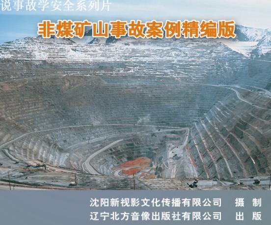 说事故学腾博会系列片-《非煤矿山事故案例精编版》