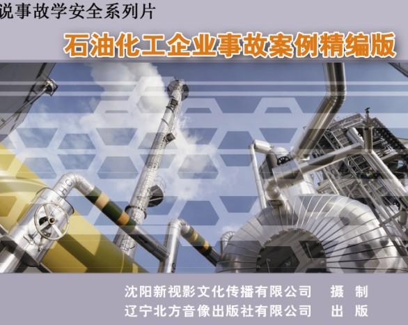 说事故学腾博会系列片-《石油化工企业事故案例精编版》