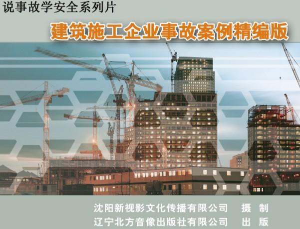 说事故学腾博会系列片 -首页--腾博会|官网-《建筑施工企业事故案例精编版》