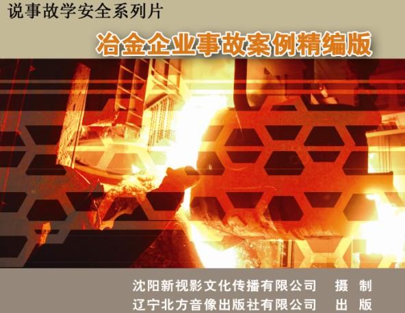 说事故学腾博会系列片-《冶金企业事故案例精编》
