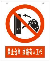 禁止合闸,线路有人工作(1mm铝板反光膜250×315mm)